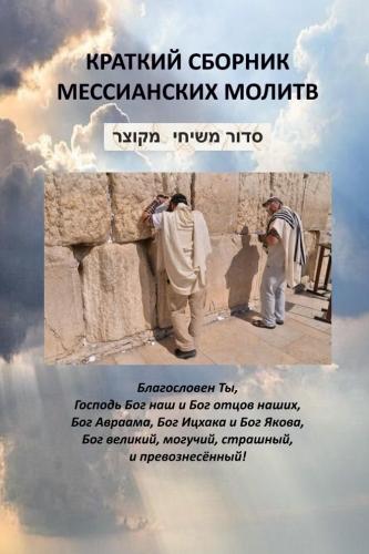 Сборник Мессианских Молитв