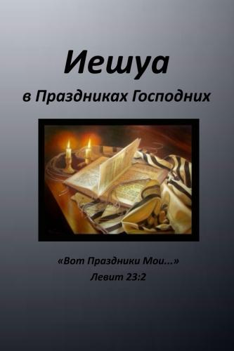 Иешуа в Праздниках Господних