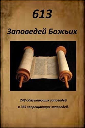 613 Заповедей Божьих