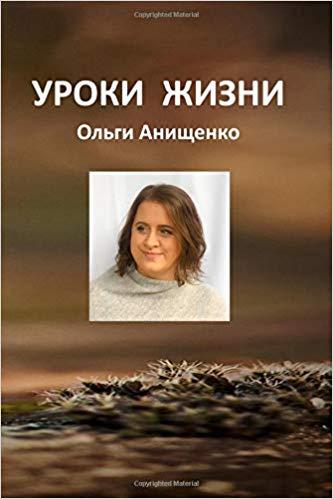 Уроки Жизни Ольги Анищенко