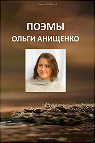 Поэмы Ольги Анищенко