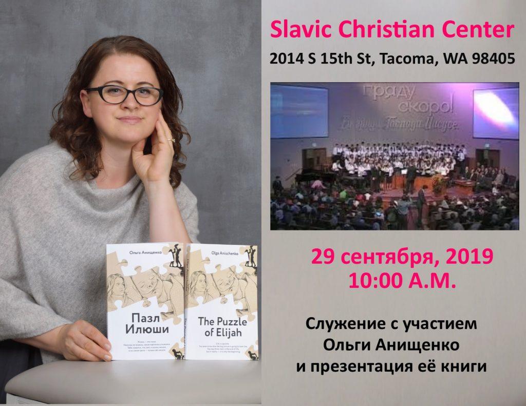 Свидетельство Ольги в Tacoma Slavic Christian Center – 9/291/9