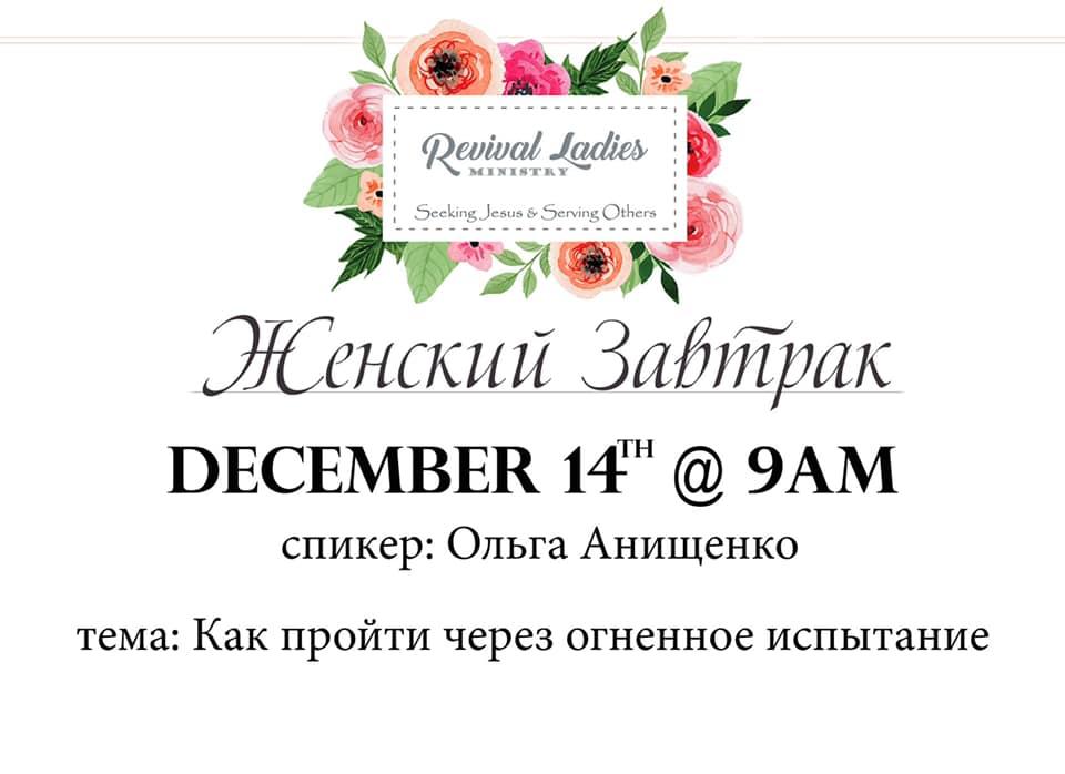"""Женский Завтра в """"Revival"""" church – 12/14/19"""