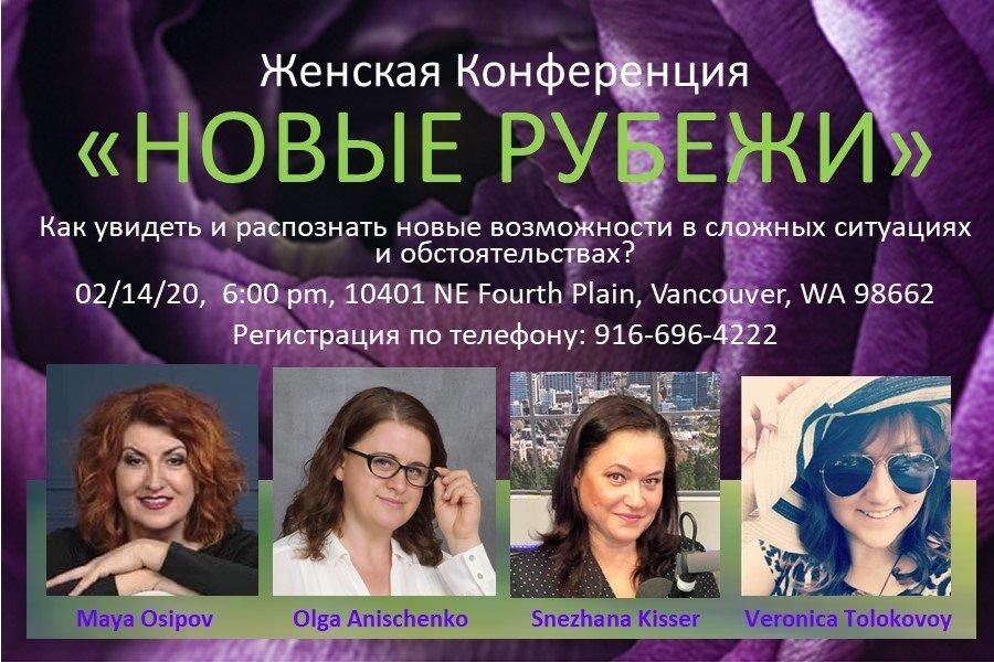 """Женская Конференция """"НОВЫЕ РУБЕЖИ"""" – 02/14/20"""