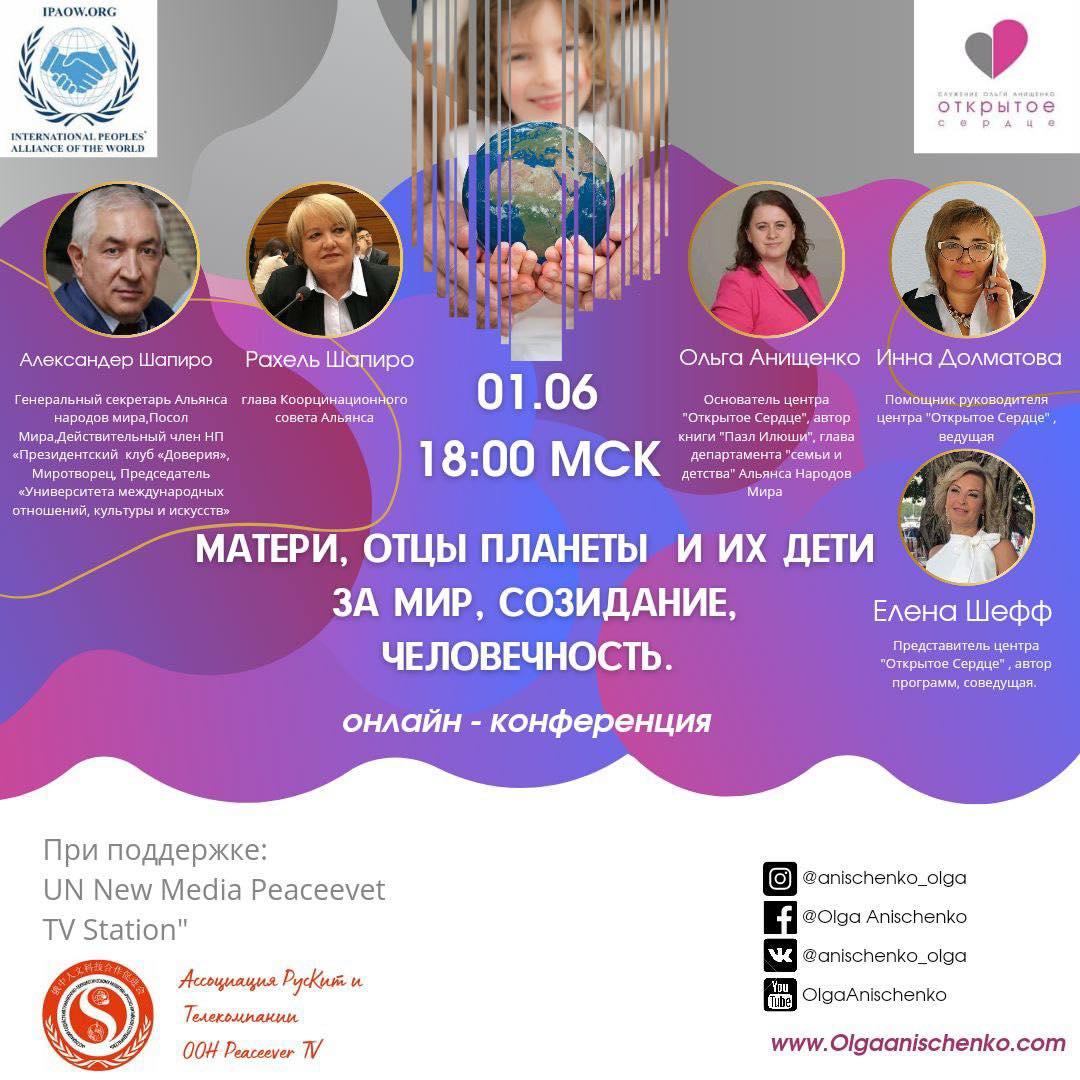 Международная конференция в честь дня защиты детей