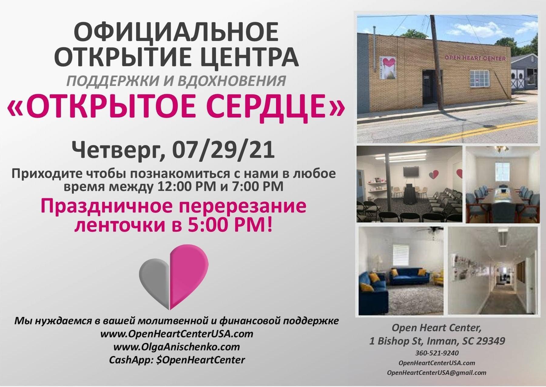 """Официальное открытие центра """"Открытое Сердце"""""""