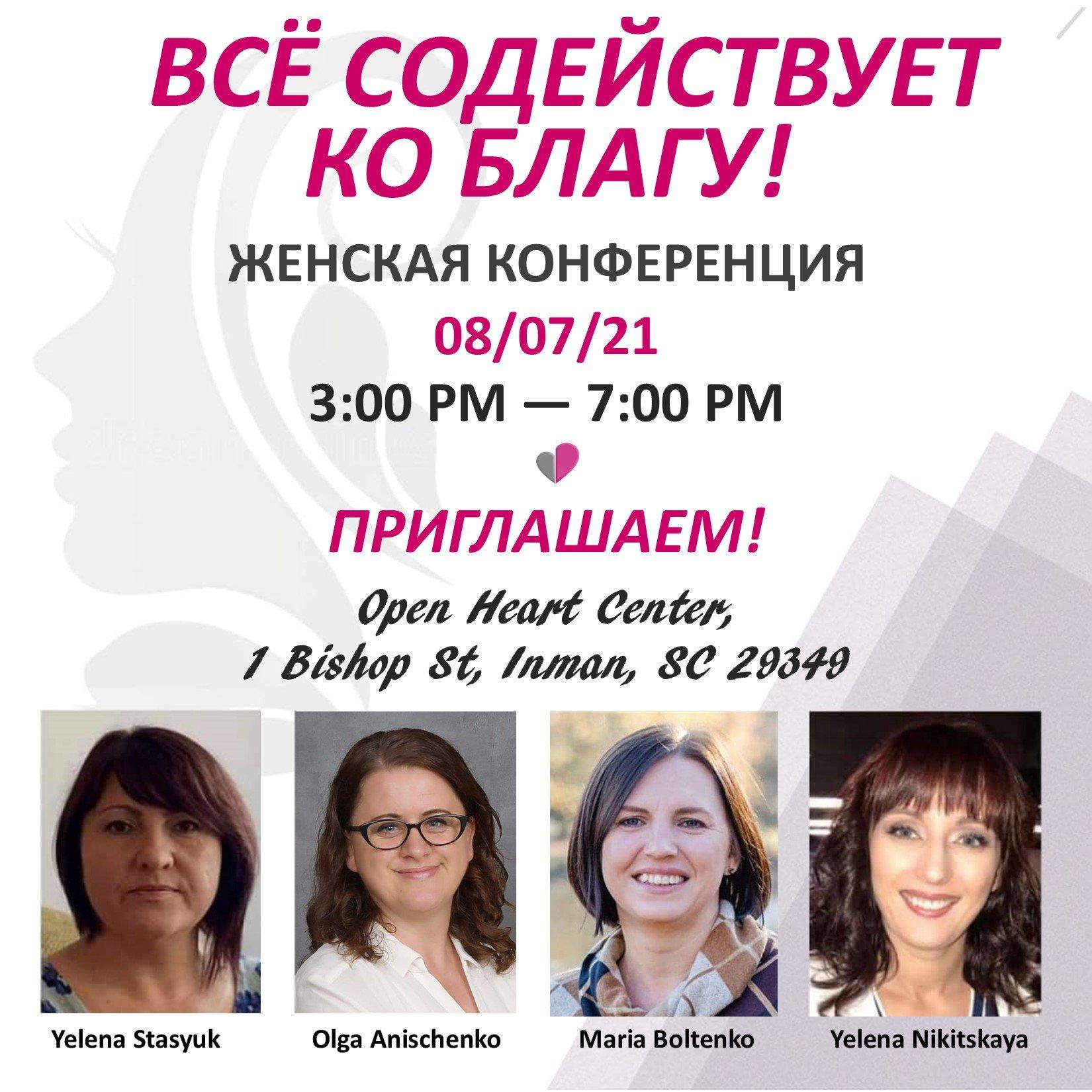 """первая женская конференция в центре """"открытое сердце"""", INMAN, SC – 08/07/21"""